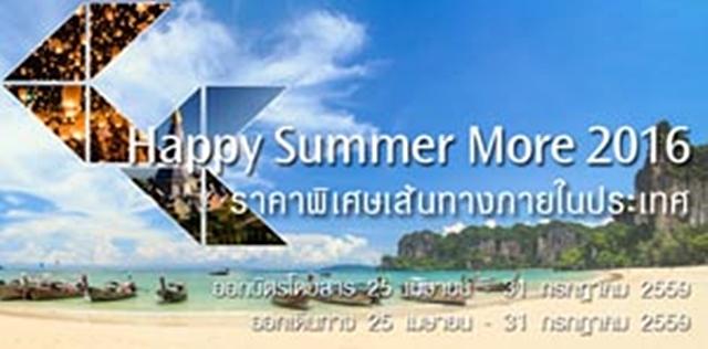 thaiairways-promotion-happy-summer-more-2016