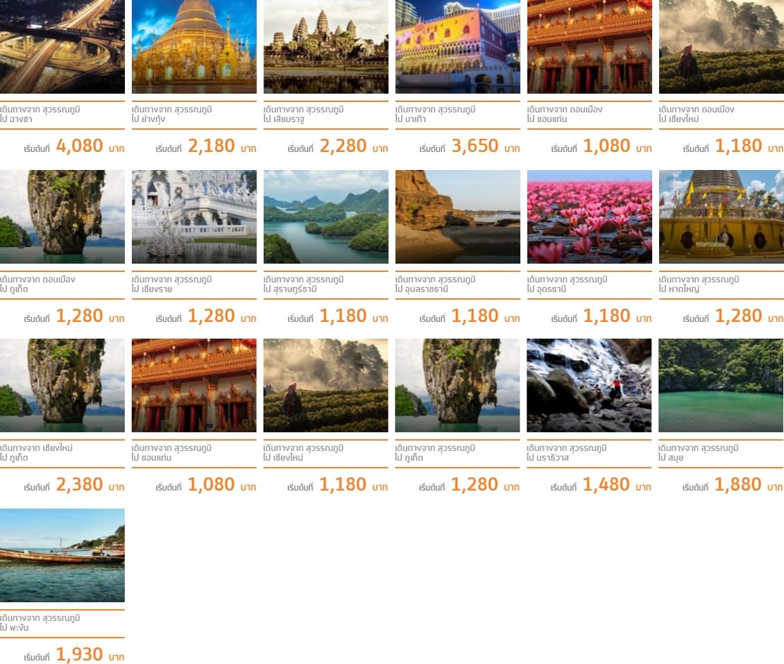 thaismile-promotion-2016-smile-price-1080-baht-schedule