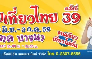 39-th-thai-teaw-thai-2016