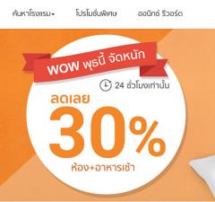 amari-hotel-promotion-code-2016-july-Wow30Pctoff