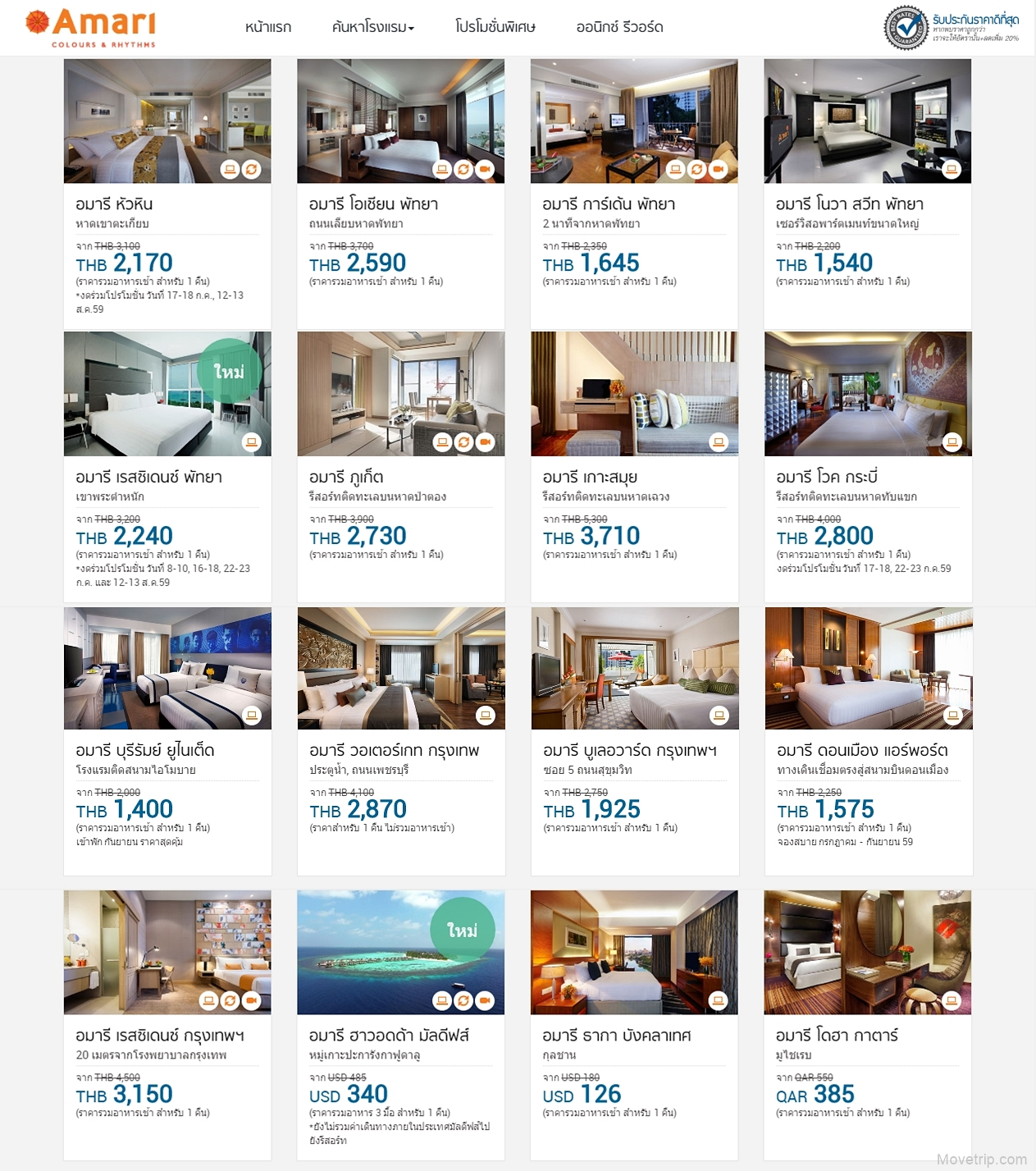 amari-hotels-promotion-code-2016-july-Wow30Pctoff
