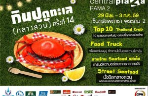 centalplaza-rama2-top-10-thailand-crab-2016