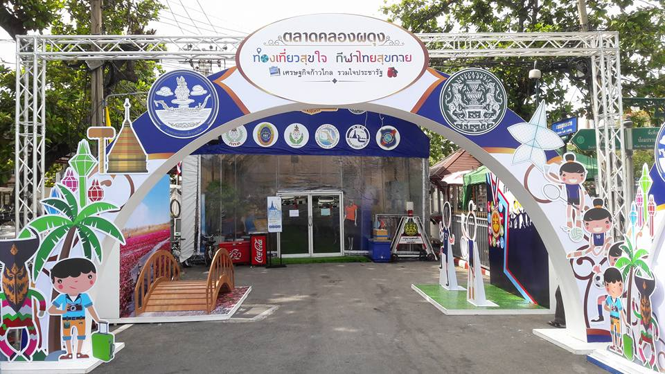 klong-pa-doong-krung-kasem-floating-market-7