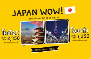 nokscoot-promotion-2016-june-japan-wow