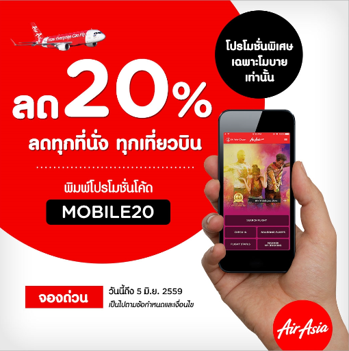 promotion-airasia-2016-20off-code-mobile20