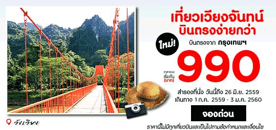promotion-airasia-2016-bangkok-to-vientiane-990-baht