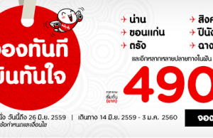 promotion-airasia-2016-fly-now-490-baht