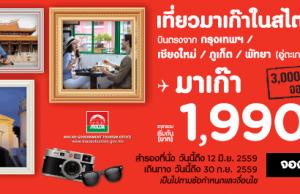 promotion-airasia-2016-macau-1990-baht