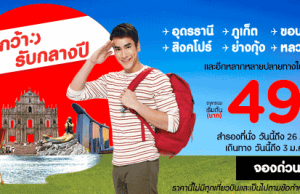 promotion-airasia-2016-mid-year-490-baht