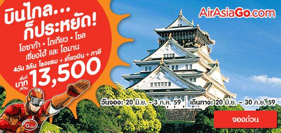 promotion-airasiago-2016-travel-far-for-less-4D3N