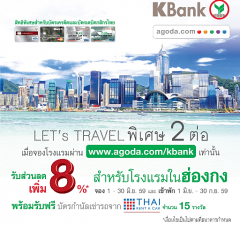 promotion-kbank-2016-agoda-hotel-booking