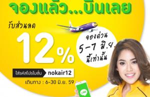 promotion-nokair-2016-12th-anniversary-code-nokair12