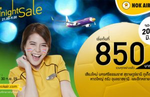 promotion-nokair-2016-june-midnight-sale-850-baht