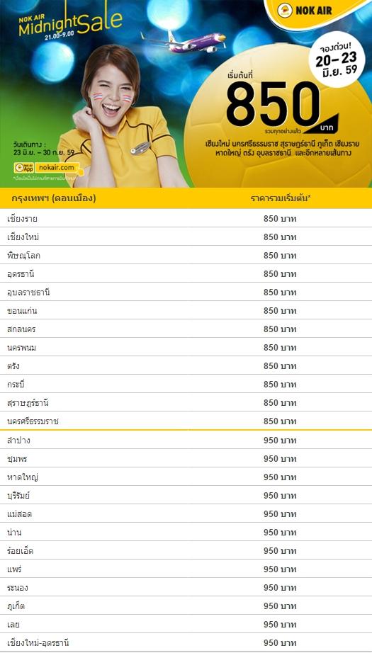promotion-nokair-2016-june-midnight-sale-850-baht-schedule