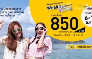 promotion-nokair-2016-june-weekday-special-850-baht