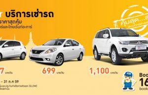 promotion-nokcar-thairentacar-2016