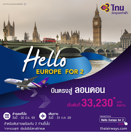 promotion-thai-airways-2016-hello-europe-for-2