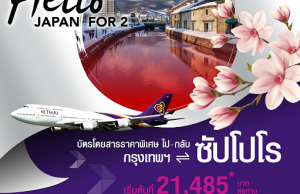promotion-thai-airways-2016-hello-japan-for-2