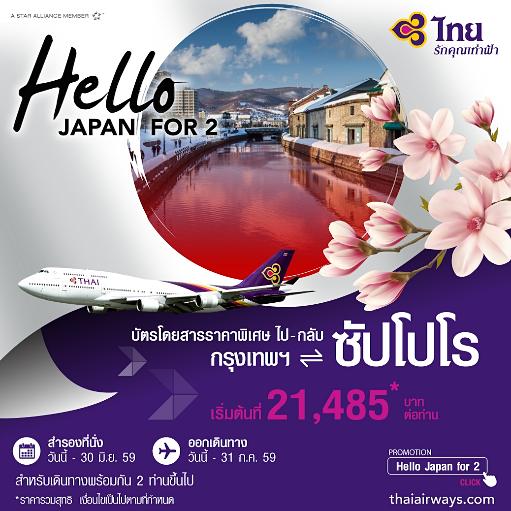 promotion-thai-airways-2016-hello-japan-for-2