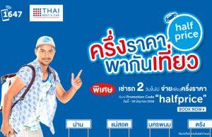 promotion-thairentacar-2016-half-price