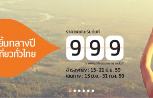 thaismile-promotion-2016-smile-price-999-baht
