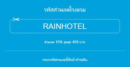 traveloka-promotion-code-2016-RAINHOTEL