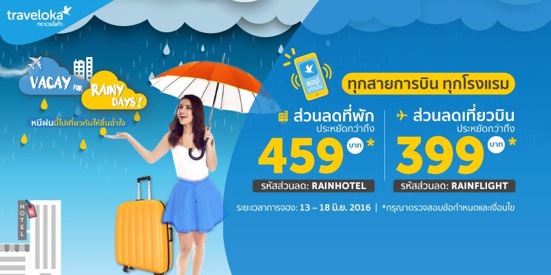 traveloka-promotion-code-2016-rainy-day