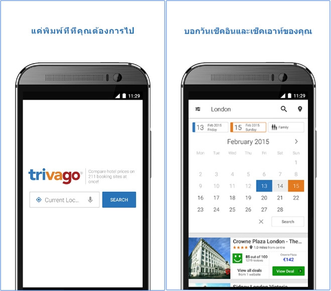 trivago-Hotel-Search-App-screenshot1