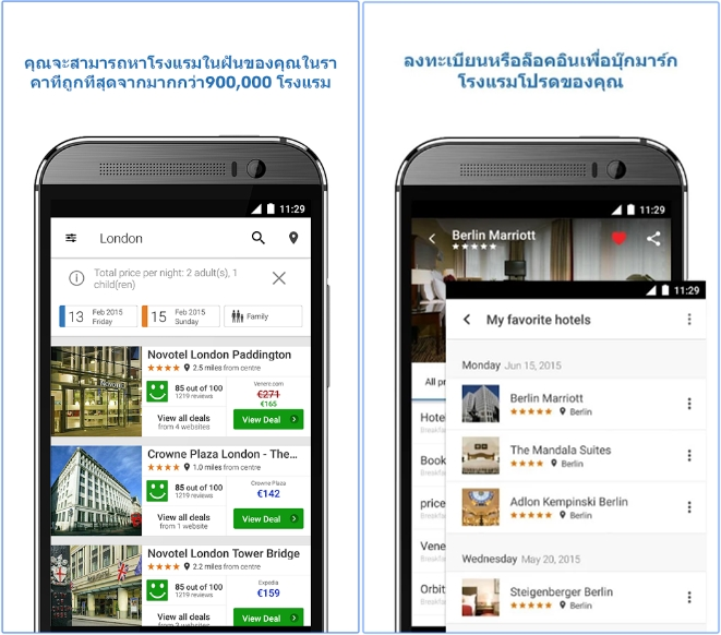 trivago-Hotel-Search-App-screenshot2