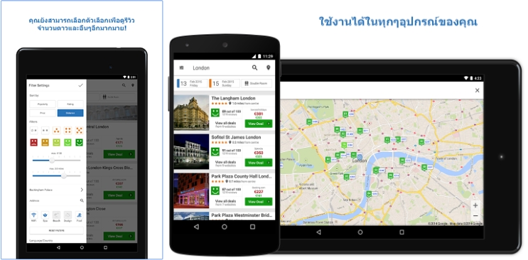 trivago-Hotel-Search-App-screenshot3