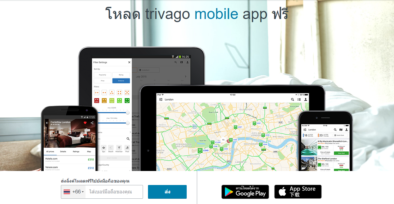 trivago-Mobile-App -Hotel-Search-App