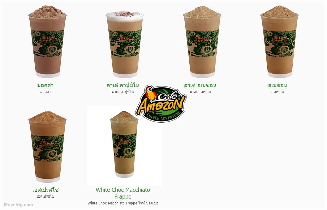 café-amazon-menu-frappe