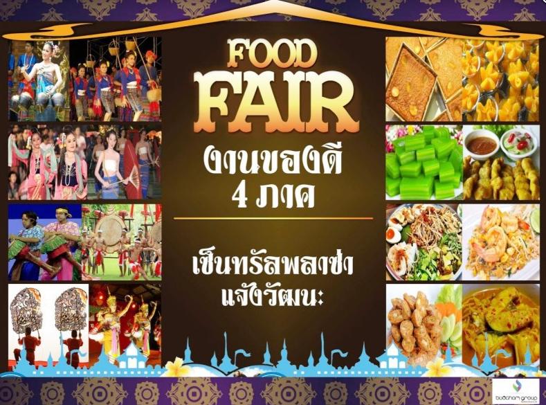 centralplaza-chaengwattana-food-fair-2016