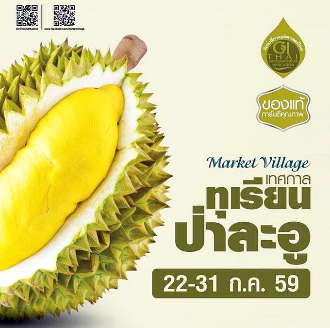 durian-pala-u-huahin-2016