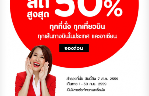 promotion-airasia-2016-50off-all-flights