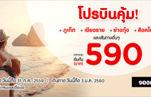 promotion-airasia-2016-july-flyaway-590-baht