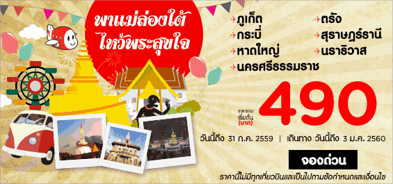 promotion-airasia-2016-july-flysouth-490-baht
