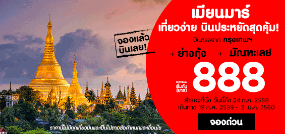 promotion-airasia-2016-july-myanmar-888-baht