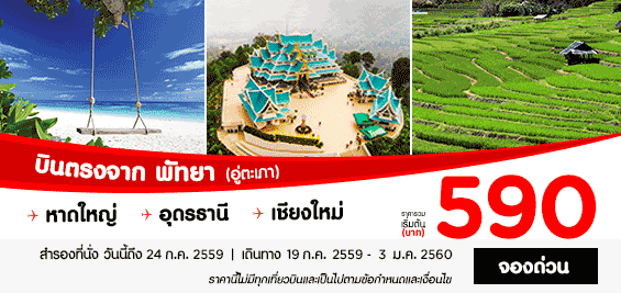 promotion-airasia-2016-july-pattaya-590-baht