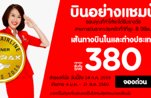 promotion-airasia-2016-july-skytrax-380-baht
