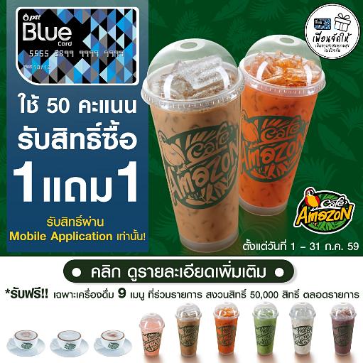 promotion-cafe-amazon-ptt-blue-card-buy-1-free-1
