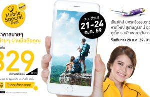 promotion-nokair-2016-july-mobile-special-deal-829-baht