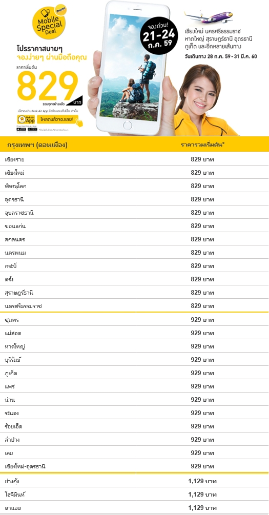 promotion-nokair-2016-july-mobile-special-deal-829-baht-schedule
