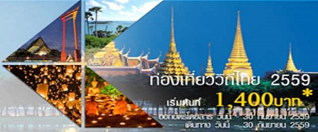 promotion-thai-airways-2016-discover-thainess