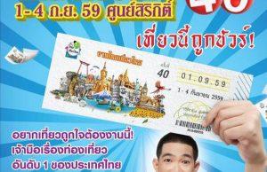 40th-thai-teaw-thai-2016