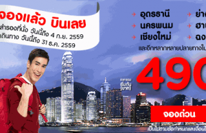 promotion-airasia-2016-aug-book-and-fly-490-baht