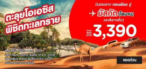 promotion-airasia-2016-aug-mascat-3390-baht