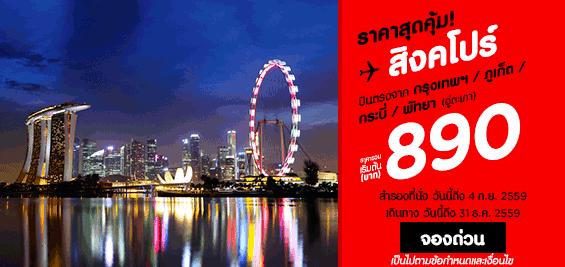 promotion-airasia-2016-aug-singapore-890-baht