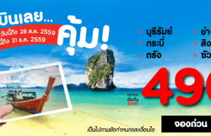 promotion-airasia-2016-aug-time-to-fly-490-baht