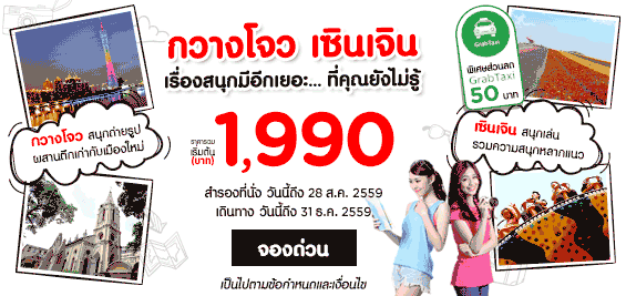 promotion-airasia-2016-china-canszx-1990-baht